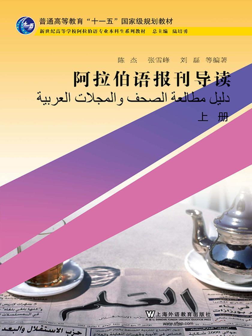 阿拉伯语专业本科生教材:阿拉伯语报刊导读 上册