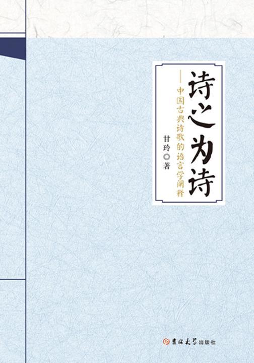 诗之为诗——中国古典诗歌的语言学阐释