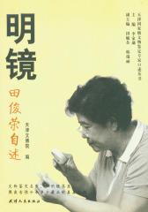 明镜——田俊荣自述(仅适用PC阅读)