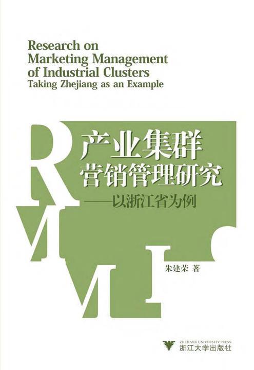 产业集群营销管理研究——以浙江省为例