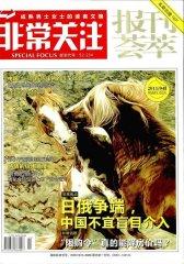 非常关注 月刊 2011年04期(电子杂志)(仅适用PC阅读)