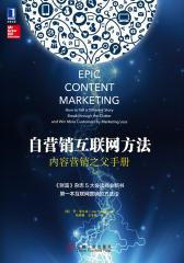 自营销互联网方法:内容营销之父手册