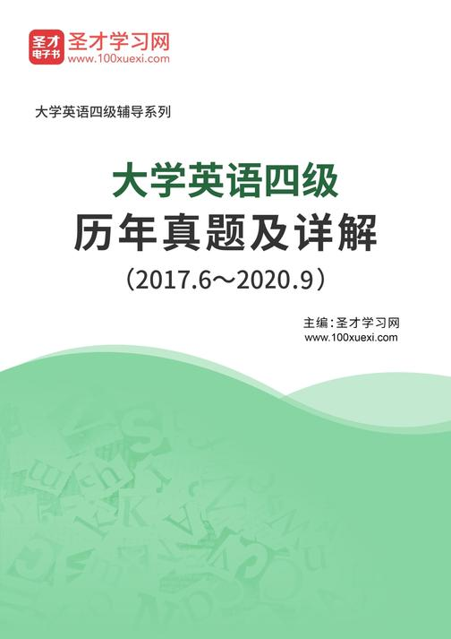 大学英语四级历年真题及详解(2017.6~2020.9)
