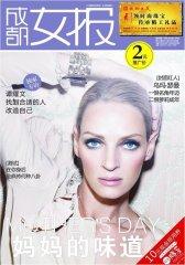 成都女报 周刊 2011年16期(电子杂志)(仅适用PC阅读)