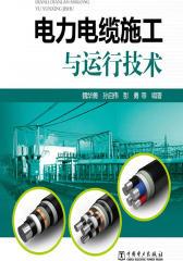 电力电缆施工与运行技术