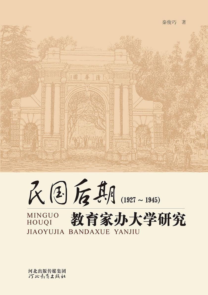 民国后期(1927~1945)教育家办大学研究