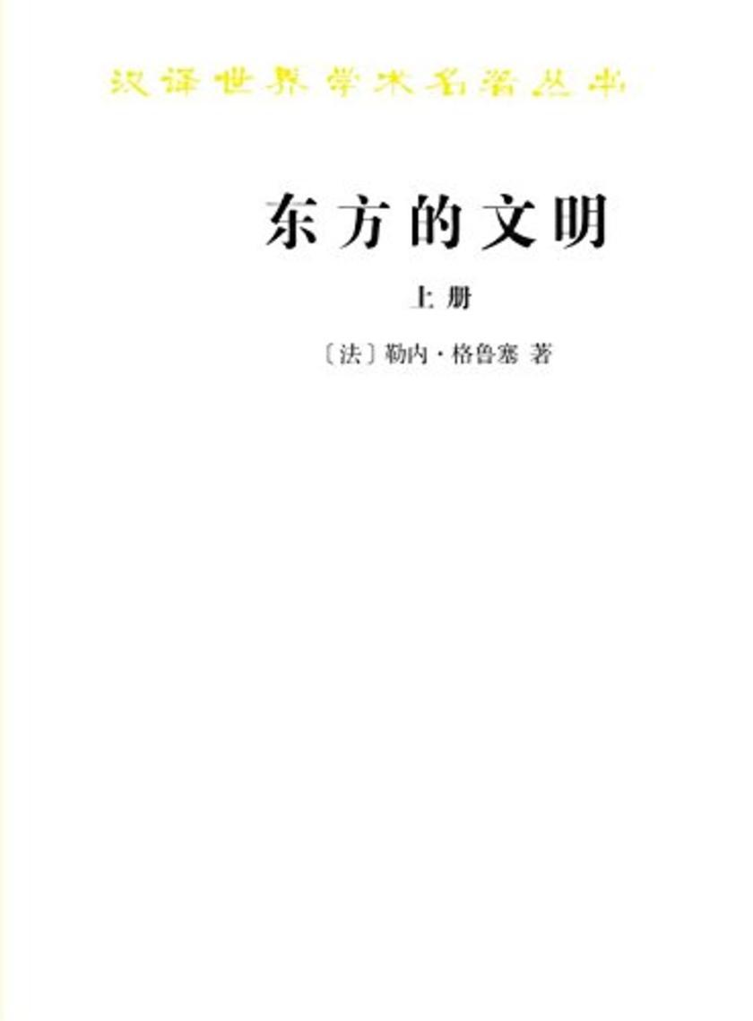 东方的文明(上册)