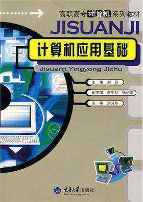 计算机应用基础(第2版)