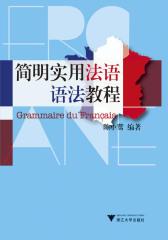 简明实用法语语法教程