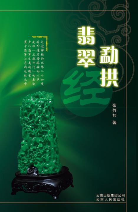 勐拱翡翠经(仅适用PC阅读)