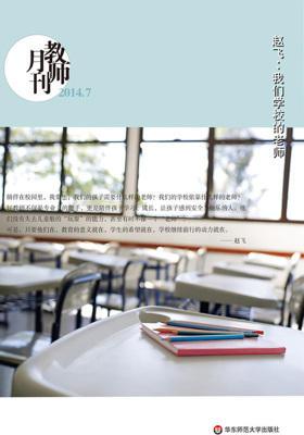 教师月刊赵飞:我们学校的老师(大夏书系)