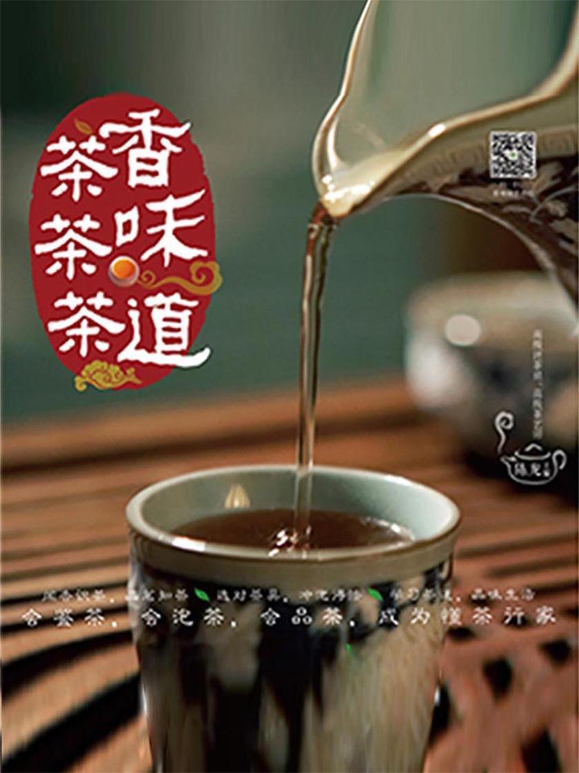 茶香茶味茶道