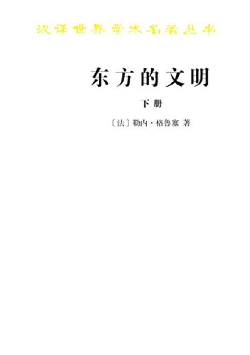 东方的文明(下册)