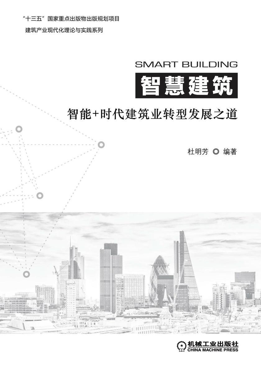 智慧建筑:智能+时代建筑业转型发展之道