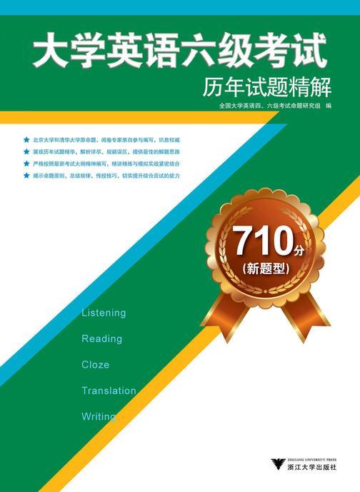 710分(新题型)大学英语六级考试历年试题精解