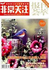 非常关注 月刊 2011年02期(电子杂志)(仅适用PC阅读)