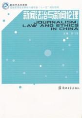 新闻法治与新闻伦理
