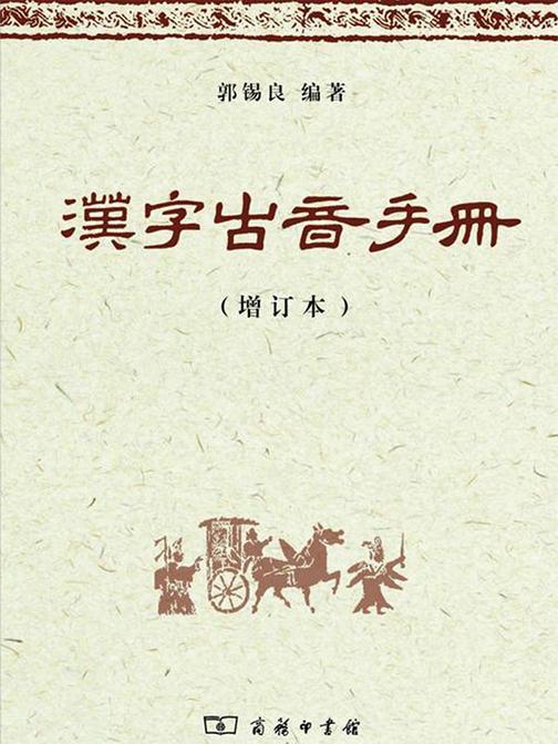 汉字古音手册(增订本)