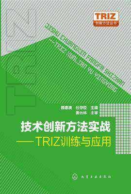 技术创新方法实战:TRIZ训练与应用