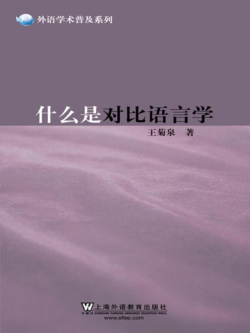 外语学术普及系列:什么是对比语言学