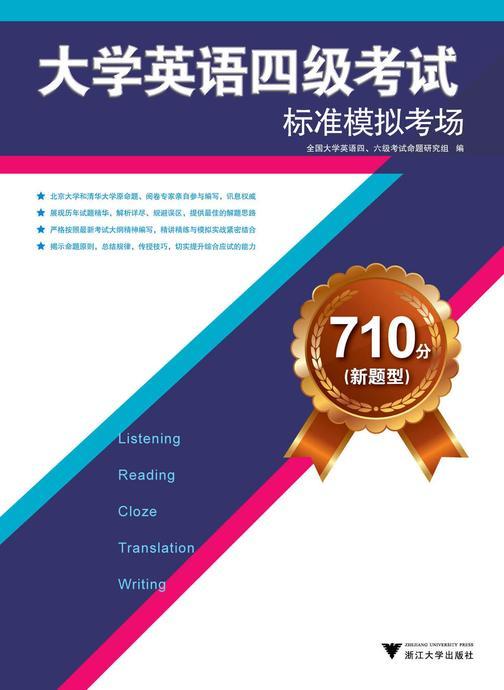 710分(新题型)大学英语四级考试标准模拟考场