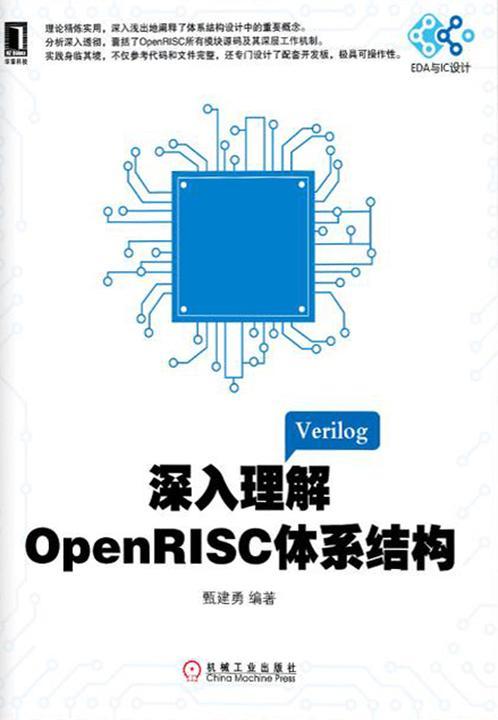 深入理解OpenRISC体系结构(仅适用PC阅读)