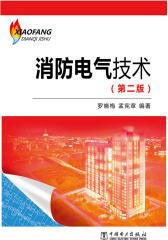 消防电气技术(第二版)