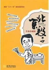 北京段子(升级珍藏版)(试读本)