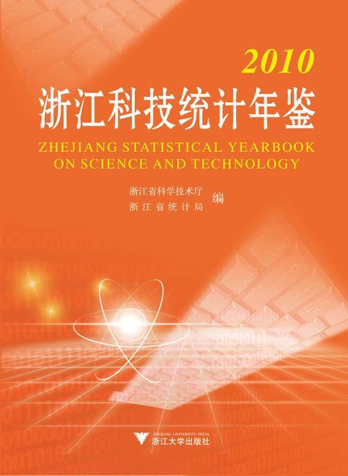 2010浙江科技统计年鉴
