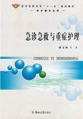 急诊急救与重症护理(供护理类专业用)(仅适用PC阅读)