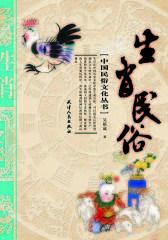 生肖民俗(仅适用PC阅读)