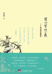 翡冷翠的一夜:徐志摩诗歌精华