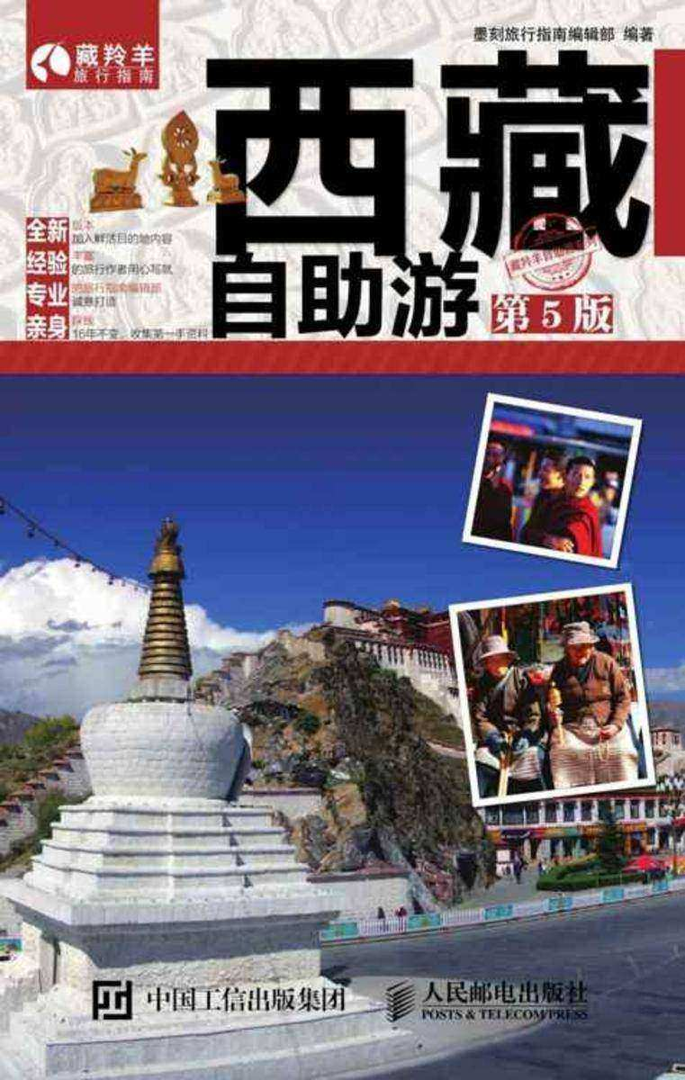 西藏自助游(第5版)