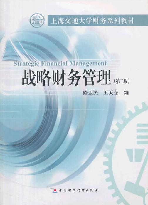 战略财务管理