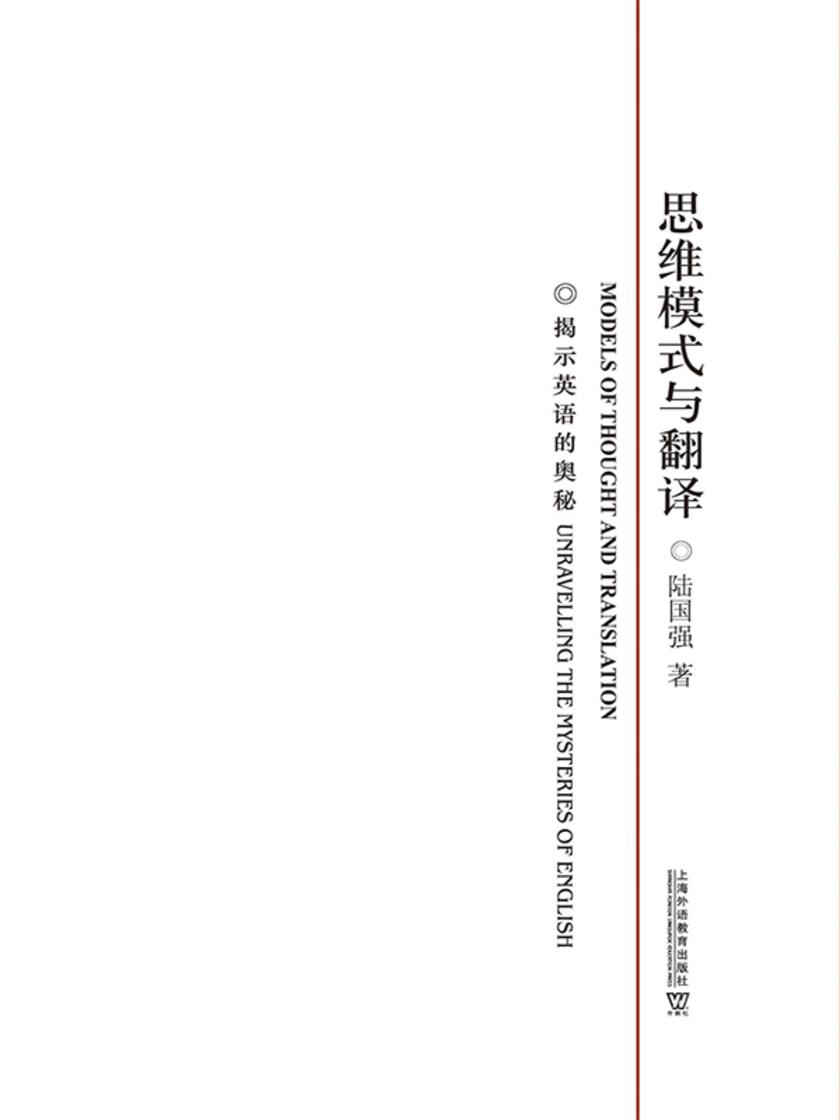 思维模式与翻译:揭示英语的奥秘