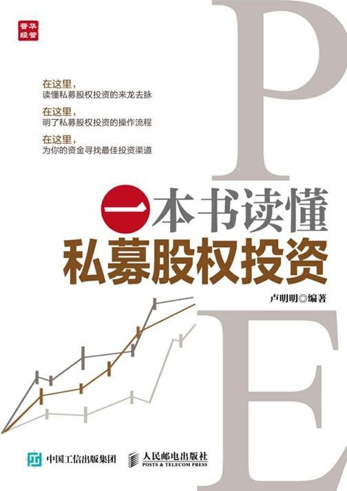 一本书读懂私募股权投资