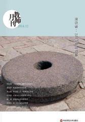 教师月刊建设者:2014年度教师(大夏书系)