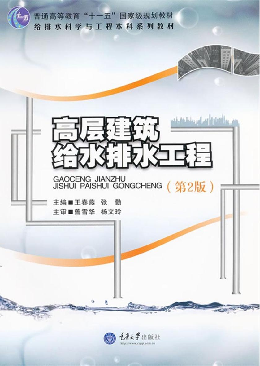 高层建筑给水排水工程(第2版)