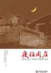 夜话周庄——全球华人散文·诗歌创作大赛获奖作品选
