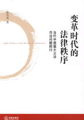 变革时代的法律秩序:当代中国重大立法司法问题探讨