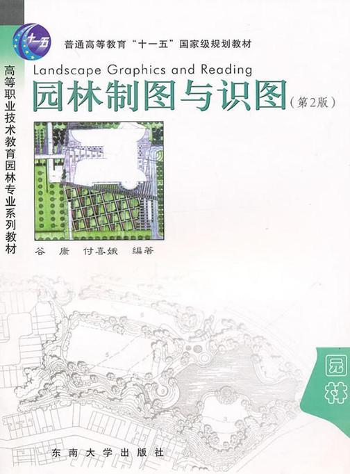 园林制图与识图(第二版)