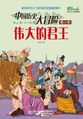 中国历史大冒险(第一季)·伟大的君王