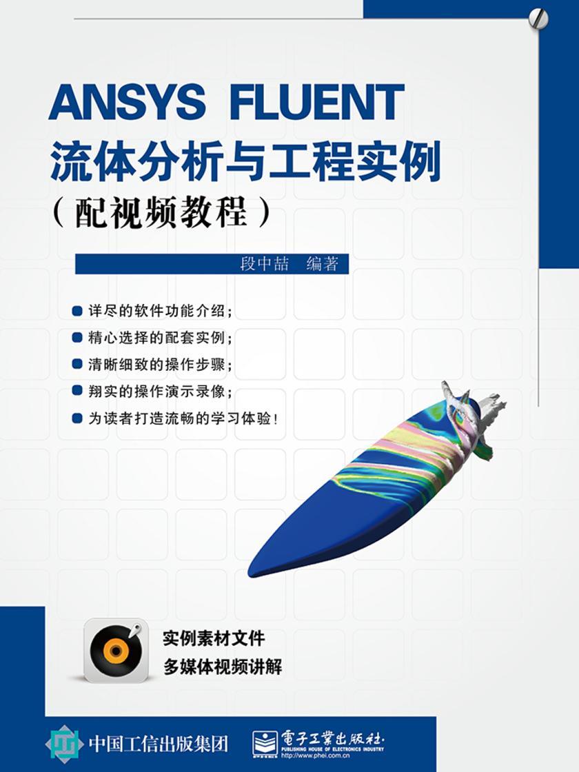 ANSYS FLUENT流体分析与工程实例(配视频教程)(含DVD光盘1张)