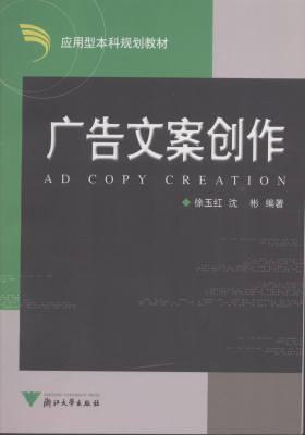 广告文案创作