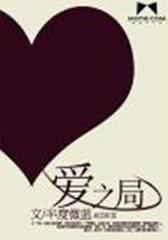 爱之局(试读本)