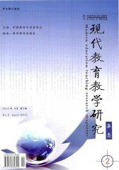现代教育教学研究 双月刊 2011年02期(电子杂志)(仅适用PC阅读)