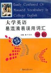 大学英语易混淆易误用词汇辨析