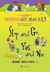 Words词汇漫画书13——反义词(上)(小多原版英语系列)