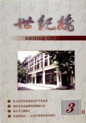 世纪桥·纪实版 月刊 2011年03期(电子杂志)(仅适用PC阅读)