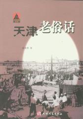 天津老俗话(仅适用PC阅读)